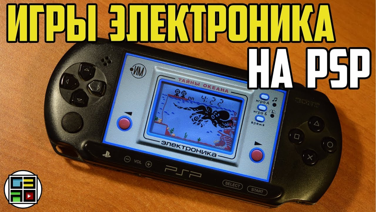 Игры Электроника ИМ (Nintendo Game & Watch) на PSP - YouTube