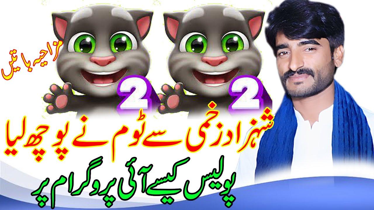 Download shahzad zakhmi & talking tom. funny parank.adnan aatish official.