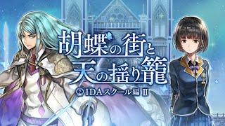 「アナザーエデン 時空を超える猫」にてVer 1.6で追加される 外伝「IDA...