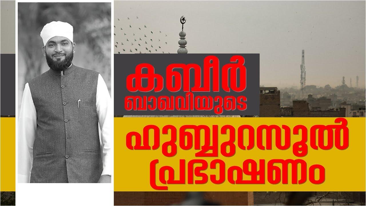 കബീർ ബാഖവിയുടെ ഹുബ്ബുറസൂൽ പ്രഭാഷണം   ISLAMIC SPEECH MALAYALAM 2020   KABEER BAQAVI   NABIDINAM 2020