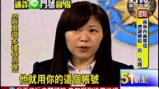 [東森新聞]小心!  LINE最新詐騙手法  0809電話別回 thumbnail