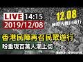 【完整公開】LIVE 香港民陣再召民眾遊行 盼重現百萬人潮上街