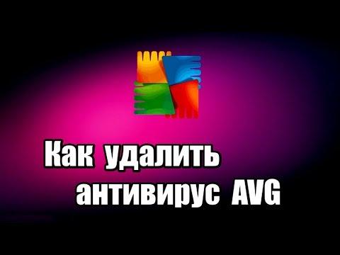 Как удалить антивирус AVG