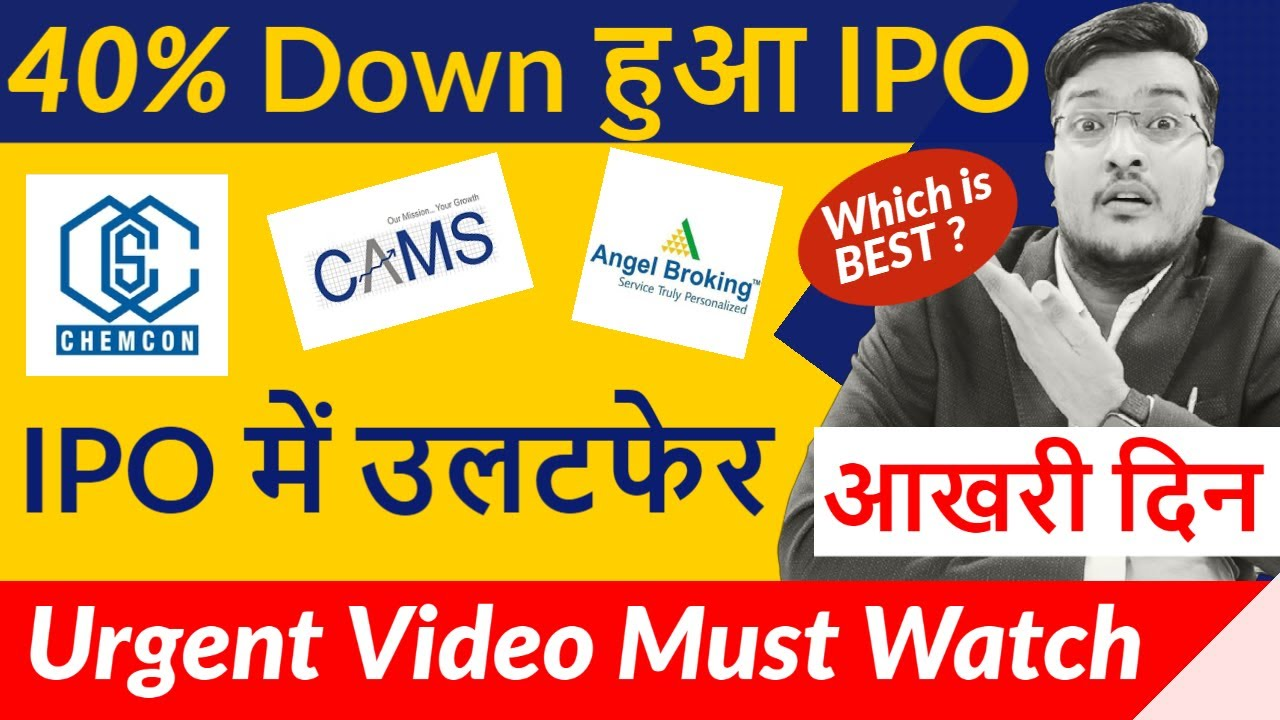 आखरी दिन IPO हुआ 40% Down | IPO में बड़ा उलटफेर  ! Urgent Video Must Watch | CAMS IPO | CHEMCON IPO