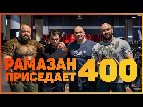 РАМАЗАН ПРИСЕДАЕТ 400