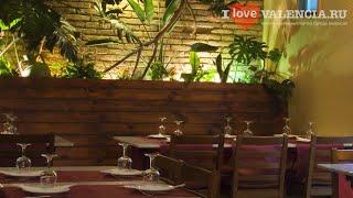 Вегетарианский ресторан «Ana Eva Restaurante #Vegetariano» в Валенсии.