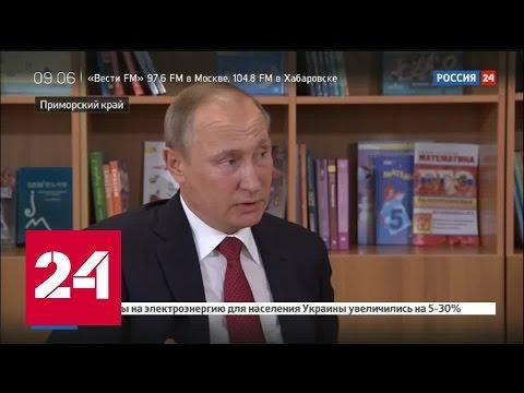 Путин: для развития Дальнего Востока нам надо сотрудничать с соседями