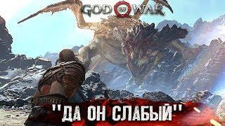 ВЕРШИНА #7 ➤ God of War ➤ Максимальная сложность