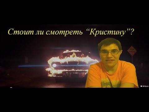 Фильм Кристина