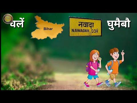 चलें बिहार नवादा घुमैबो   Khortha WhatsApp Status Video By Oye It's Ak Dilwala