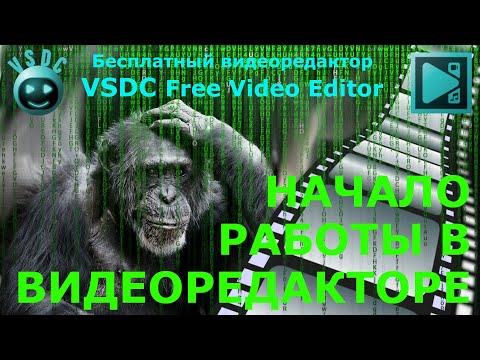 Как пользоваться free video editor видеоурок