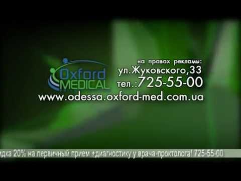 Геморрой, трещина. Методы диагностики и лечения в Одессе.