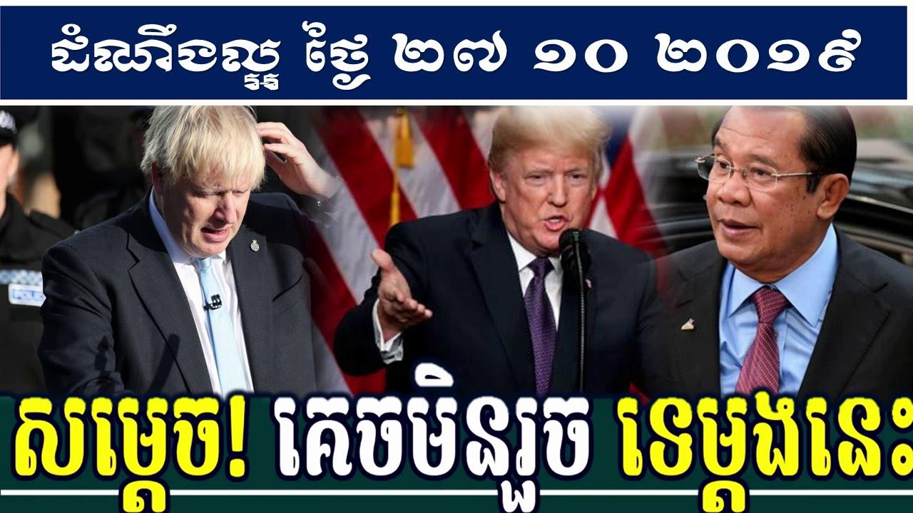 Khmer News 2018