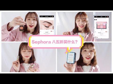 奋斗到最后一刻!sephora八五折买什么?购物清单+好物推荐!2018-sephora-vib-sale