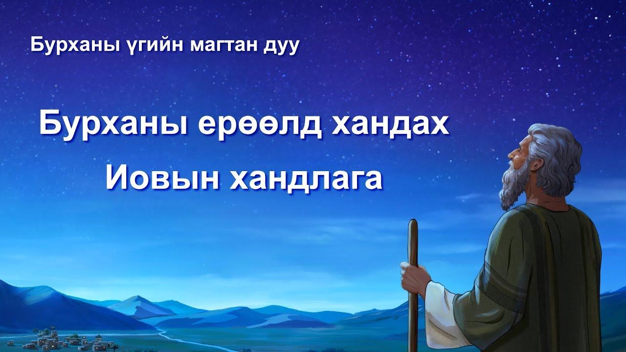 """Христийн магтан дуу """"Бурханы ерөөлд хандах Иовын хандлага"""" (үгтэй)"""