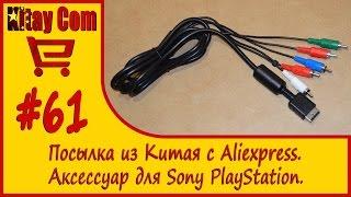 Component AV Cable для Sony PlayStation из Китая с Aliexpress