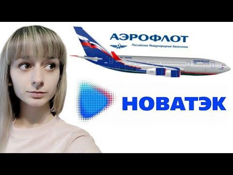 Дивидендные акции российских компаний Аэрофлот и Новатэк обзор! Акции России 2019-2020