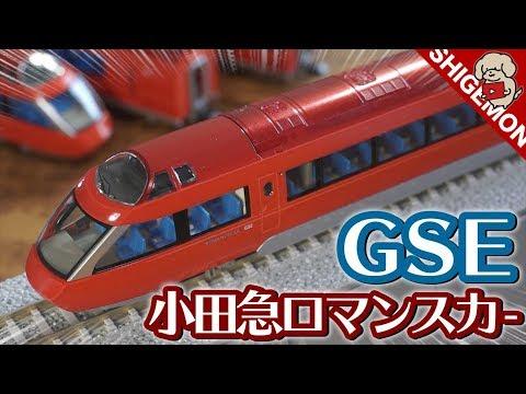 TOMIX 小田急ロマンスカー70000形GSE(第1編成)セットを開封&走行! / Nゲージ 鉄道模型【SHIGEMON】