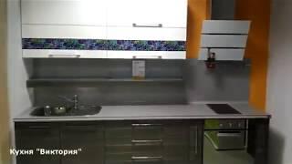 Компактна кухня зі знижкою. Розпродаж зразків Меблі Молчанов.