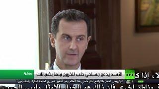 """الأسد: """"المعارضة المعتدلة"""" مجرد خرافة، ونقدم ضمانات لمسلحي حلب إذا شاؤوا العفو أو المغادرة"""