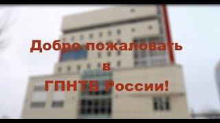День открытых дверей ГПНТБ России