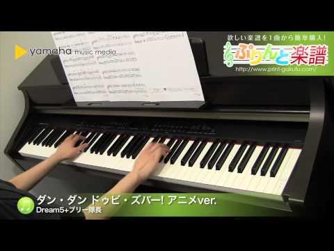 ダン・ダン ドゥビ・ズバー! アニメver. / Dream5+ブリー隊長 : ピアノソロ / 中級