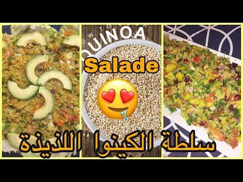 سلطة-الكينوا-الصحية-و-اللذيذة-(وللدايت-)-ذوق-لا-يُقاوَم😋👍😍meilleure-recette-de-salade-de-quinoa