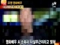 """[star] famous movie star 'A""""attack incident (유명영화배우 A 폭행사건 연루)"""