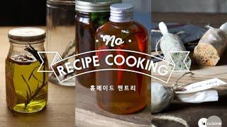food recipe | 홈메이드 팬트리 HOMEMAD…