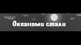 Аватария клип Алексеев - океанами стали