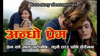 अन्धो प्रेम ।। Andho prem New Nepali short movie Adhuro prem 2018 /2075 love story movies