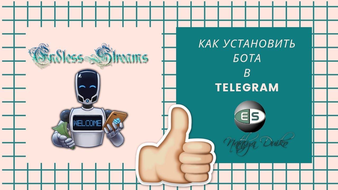Соц сеть ENDLESS STREAMS Школа от Натальи Дуйко Как установить Бота в Telegram