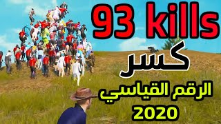 ببجي 93 كيل رقم قياسي جديد 2020 | اكبر عدد قتلات في ببجي موبايل