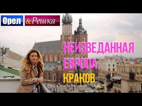 Орел и решка. Неизведанная Европа - Польша | Краков