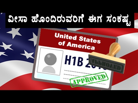 H-1B ವೀಸಾ ಕನಿಷ್ಠ ವೇತನ ದುಪ್ಪಟ್ಟು  IT sector fears new US H1B visa bill   OneIndia Kannada video