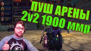WOW Legoin PVP Arena 7.2  2v2  ДХ\Рдру Пуш арены 1900 ммр