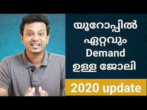 Most demanding job in Europe 2020 Malayalam