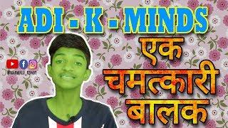 Ek Chamatkaari Baalak ft Adi k Minds Roast | Marwalo Roast
