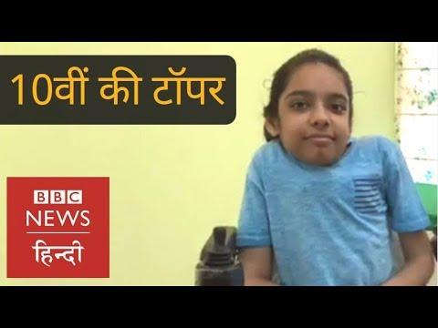Meet The CBSE Disabled Category 10th Topper Anushka (BBC Hindi)