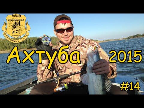 рыбалка на ахтубе осенью что нужно брать
