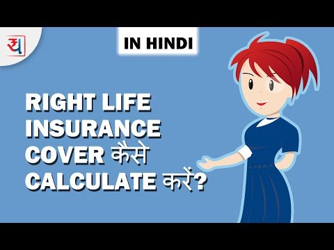 Calculate right Life Insurance in Hindi   कितना insurance cover सही है? Life Insurance Explained