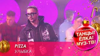 PIZZA — Улыбка // Танцы! Ёлка! МУЗ-ТВ! — 2021