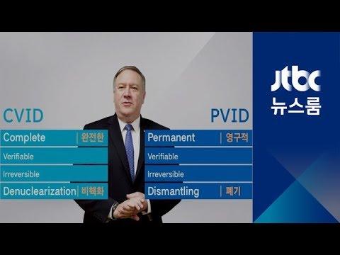 'CVID' 대신 'PVID' 공식화…폼페이오 취임 일성 보니