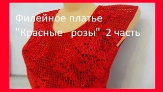 Филейное платье 2 часть(  вывязываение проймы) dress crochet lace (В №46)