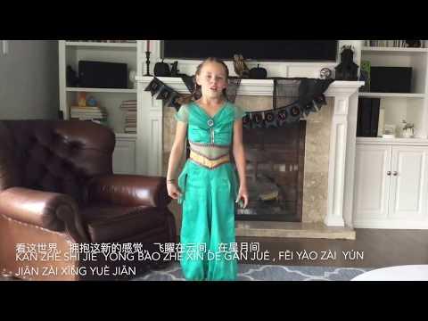 Mandarin version of Aladdin's A Whole New World
