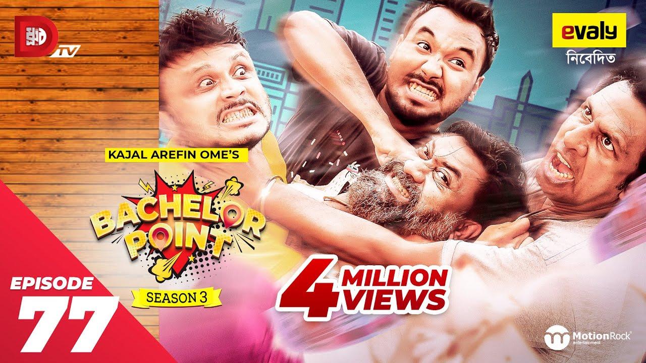 Download Bachelor Point   Season 3   EPISODE- 77   Kajal Arefin Ome   Dhruba Tv Drama Serial