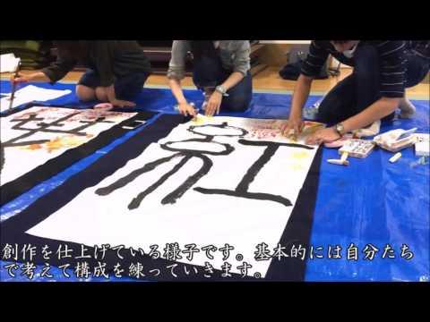 【近畿大学】書道研究墨濤会2017