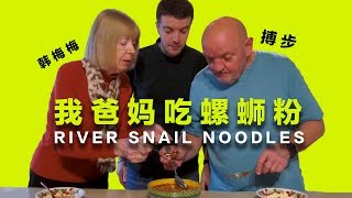 Mom & Dad Eat Snail River Noodles