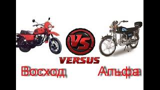 "Мотоцикл ""Восход"" против мопеда ""Альфа"""