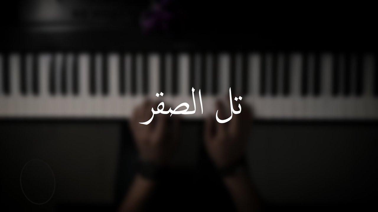 موسيقى بيانو - تل الصقر - عزف علي الدوخي
